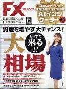 【予約】月刊 FX (エフエックス) 攻略.com (ドットコム) 2019年 12月号 [雑誌]