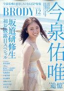 BRODY(ブロディ)増刊 表紙違い版 今泉佑唯ver. 2019年 12月号 [雑誌]
