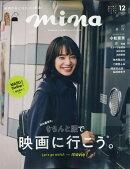 mina (ミーナ) 2019年 12月号 [雑誌]