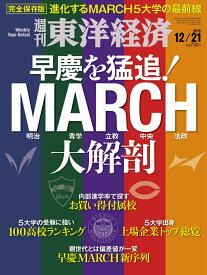 週刊 東洋経済 2019年 12/21号 [雑誌]