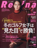 Regina (レジーナ)2019年冬号 2019年 12/14号 [雑誌]