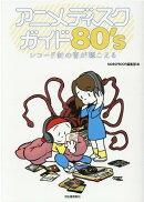 アニメディスクガイド80's