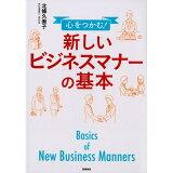 心をつかむ!新しいビジネスマナーの基本