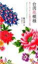 台湾花模様 美しくなつかしい伝統花布の世界 [ 陳宗萍 ]