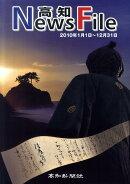 高知News File(2010年版)