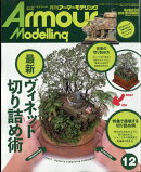 Armour Modelling (アーマーモデリング) 2019年 12月号 [雑誌]