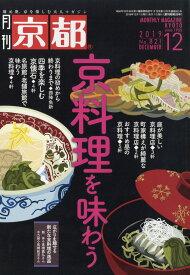 月刊 京都 2019年 12月号 [雑誌]