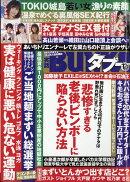 実話BUNKA (ブンカ) タブー 2019年 12月号 [雑誌]