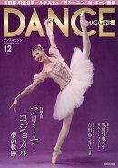 DANCE MAGAZINE (ダンスマガジン) 2019年 12月号 [雑誌]