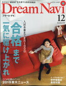 Dream Navi (ドリームナビ) 2019年 12月号 [雑誌]