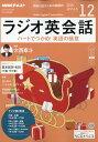 NHK ラジオ ラジオ英会話 2019年 12月号 [雑誌]