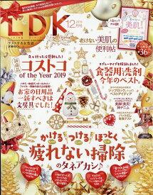 LDK (エル・ディー・ケー) 2019年 12月号 [雑誌]