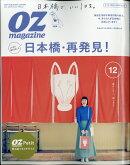 OZ magazine Petit (オズマガジンプチ) 2019年 12月号 [雑誌]
