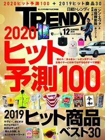 日経 TRENDY (トレンディ) 2019年 12月号 [雑誌]