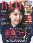 コンパクト版BAILA (バイラ) 2019年 12月号 [雑誌]