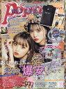 Popteen (ポップティーン) 2019年 12月号 [雑誌]