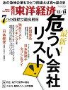 週刊 東洋経済 2019年 12/14号 [雑誌]