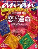 anan (アンアン) 2019年 12/25号 [雑誌]