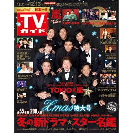 TVガイド関東版 2019年 12/13号 [雑誌]
