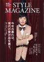 AERA STYLE MAGAZINE (アエラスタイルマガジン) Vol.45 2019年 12/1号 [雑誌]