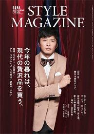 AERA STYLE MAGAZINE (アエラスタイルマガジン) Vol.45【表紙:田中圭】[雑誌]