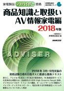 商品知識と取扱いAV情報家電編(2018年版)