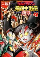 ウルトラマン超闘士激伝新章(4)