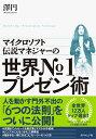 マイクロソフト伝説マネジャーの 世界No.1プレゼン術 [ 澤 円 ]