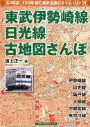 東武伊勢崎線、日光線古地図さんぽ