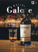 Whisky Galore (ウイスキーガロア) 2019年 12月号 [雑誌]