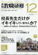 教職研修 2019年 12月号 [雑誌]