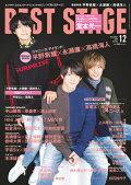 【予約】BEST STAGE (ベストステージ) 2019年 12月号 [雑誌]