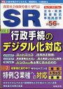 SR (エスアール) 2019年 12月号 [雑誌]