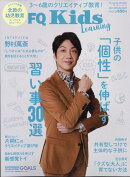 FQ JAPAN増刊 FQ kids (エフキュウ キッズ) 2019年 12月号 [雑誌]