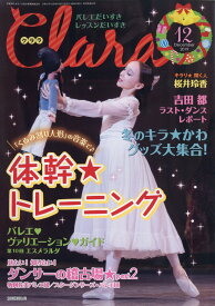 Clara (クララ) 2019年 12月号 [雑誌]