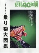 昭和40年男増刊 俺たちを育んだ乗りモノ大図鑑 2019年 12月号 [雑誌]