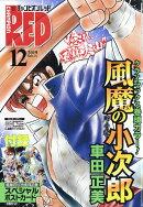 チャンピオン RED (レッド) 2019年 12月号 [雑誌]