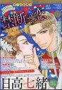 ハーモニィ Romance (ロマンス) 2019年 12月号 [雑誌]