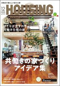 月刊 HOUSING (ハウジング)by suumo(バイスーモ) 2019年 12月号 [雑誌]