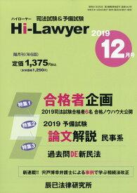 隔月刊 Hi Lawyer (ハイローヤー) 2019年 12月号 [雑誌]