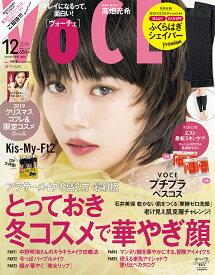 VOCE (ヴォーチェ) 付録違い版 2019年 12月号 [雑誌]