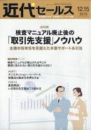 近代セールス 2019年 12/15号 [雑誌]