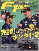 F1 (エフワン) 速報 2019年 12/5号 [雑誌]
