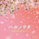 ハルノウタ 〜希望と桜と旅立ちと〜