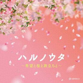 ハルノウタ 〜希望と桜と旅立ちと〜 [ (オルゴール) ]