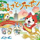 ふるさとジャポン (CD+DVD)