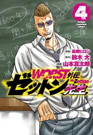 WORST外伝 ゼットン先生 4 (少年チャンピオン・コミックス) [ 高橋ヒロシ ]