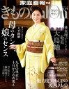 きものSalon2017-18秋冬号 (家庭画報特選)