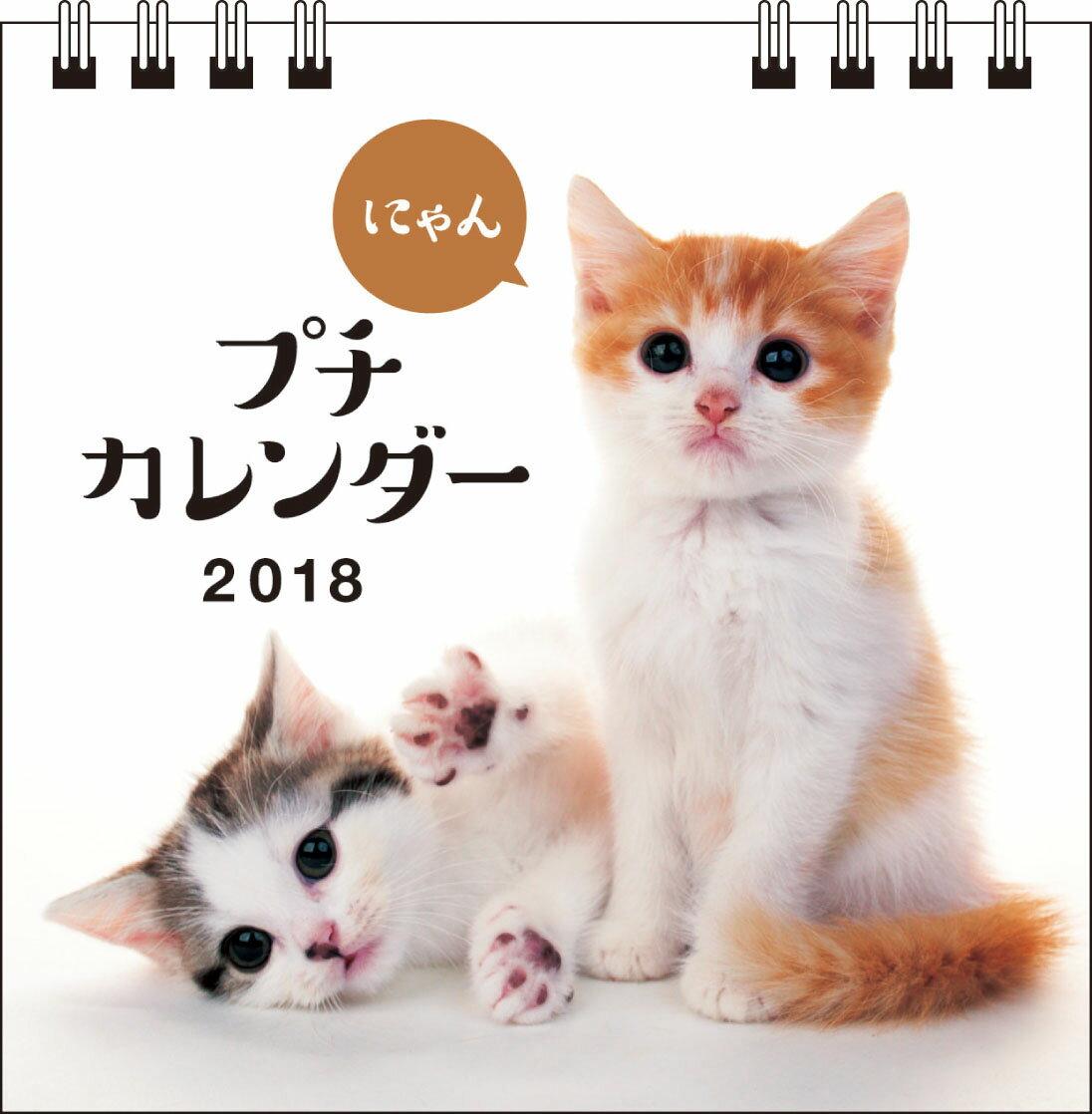 にゃんプチカレンダー(2018) ([カレンダー]) [ 森田米雄 ]