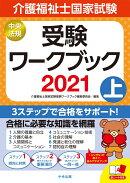 介護福祉士国家試験受験ワークブック2021上